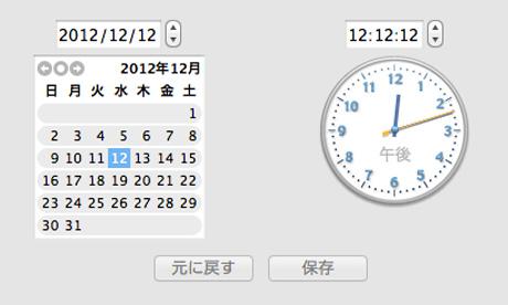12-12-12-12-12.jpg