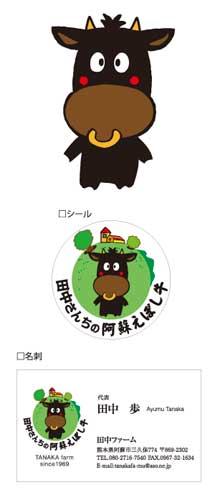 tanaka_farm-2.jpg
